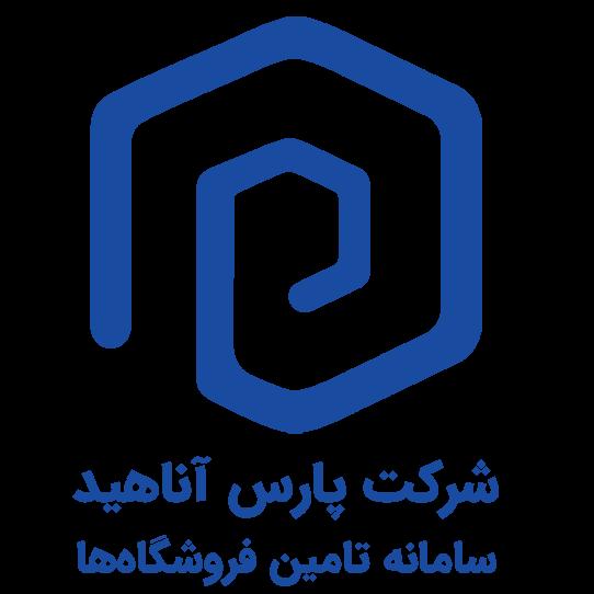 شرکت پارس آناهید: سامانه تامین فروشگاه ها